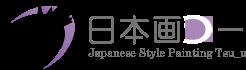 日本画家 松浦翼のブログ 『日本画つー』