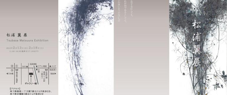 松浦翼展 -2012-