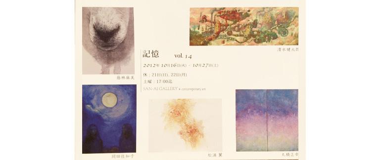 記憶 vol.14