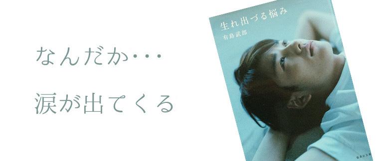 絵描きなら共感必至。有島武郎『生まれ出づる悩み』