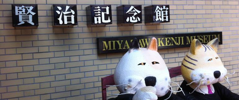 賢治のふるさとイーハトーブ。宮沢賢治記念館に行ってきた